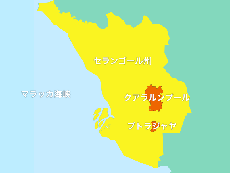 セランゴール州はクアラルンプール(KL)をぐるりと囲む州