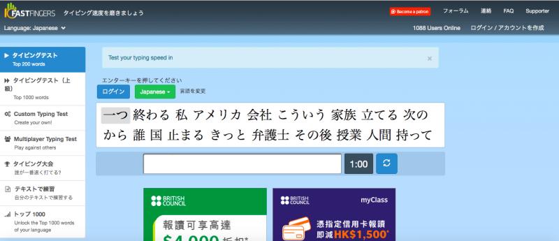 日本語のタイピングテスト(10FastFingers.com)