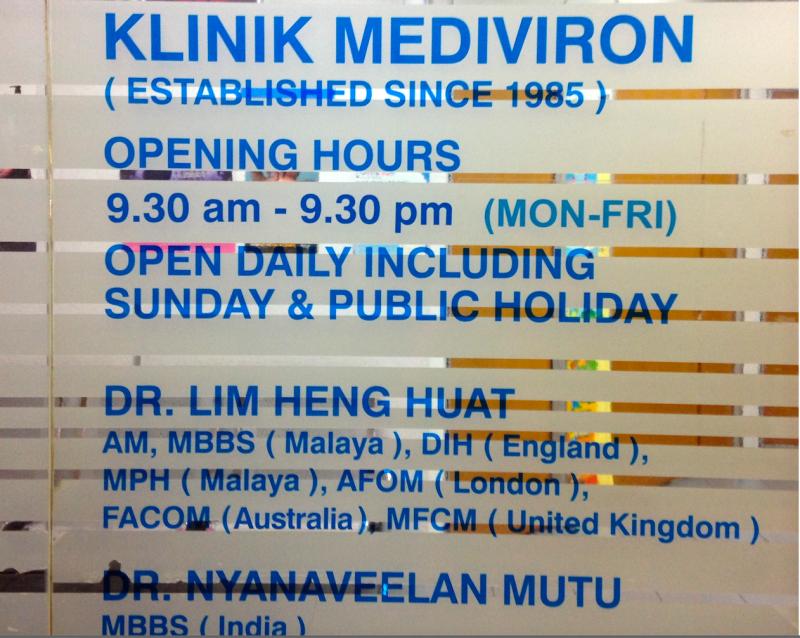 マレーシアの診療所(クリニック)
