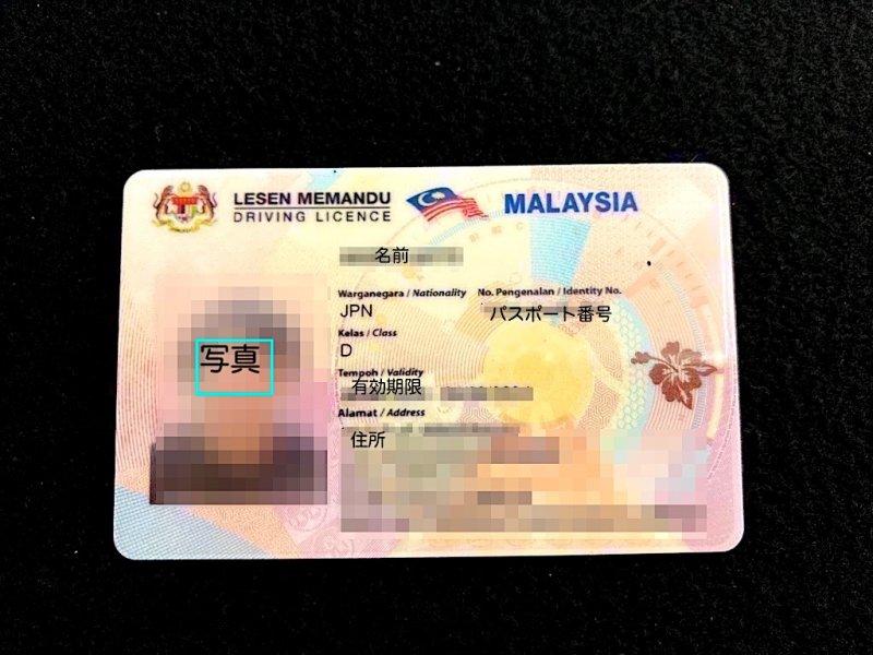 運転免許マレーシアJPJ