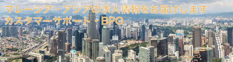 ソトシゴトのマレーシア・アジアの海外カスタマサポート、BPO求人